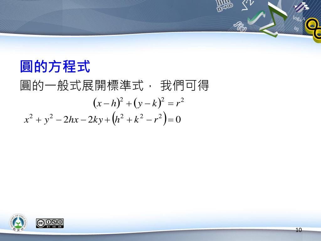 圓的方程式 圓的一般式展開標準式, 我們可得