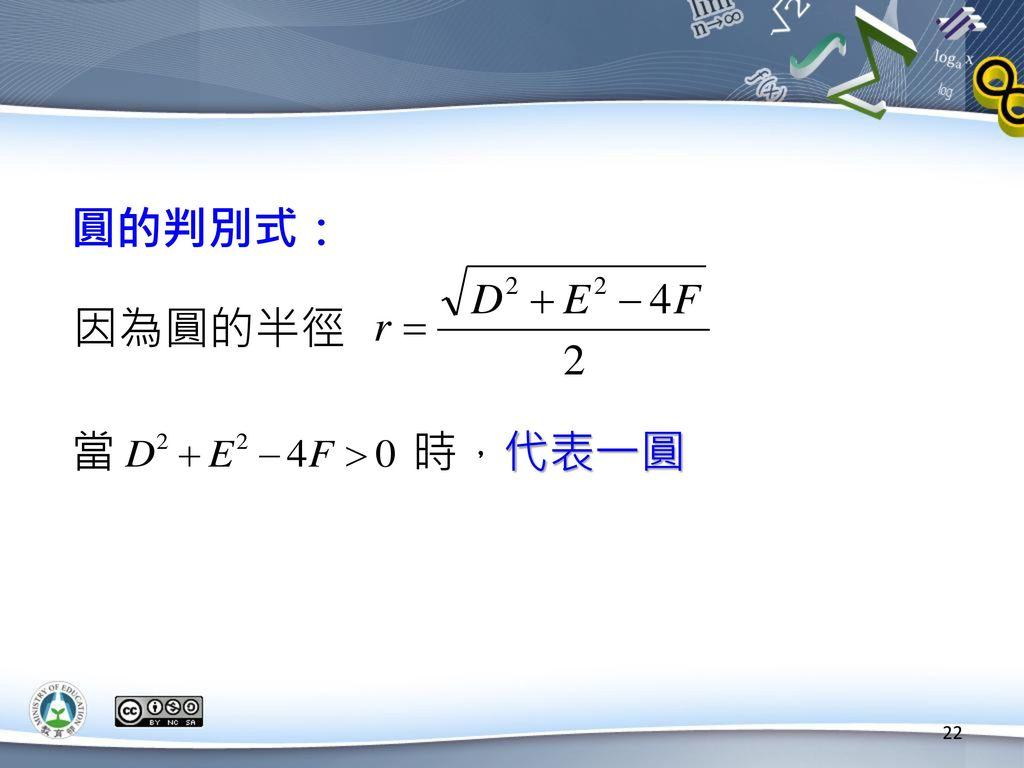 圓的判別式: 因為圓的半徑 當 時,代表一圓