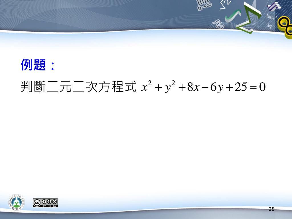 例題: 判斷二元二次方程式