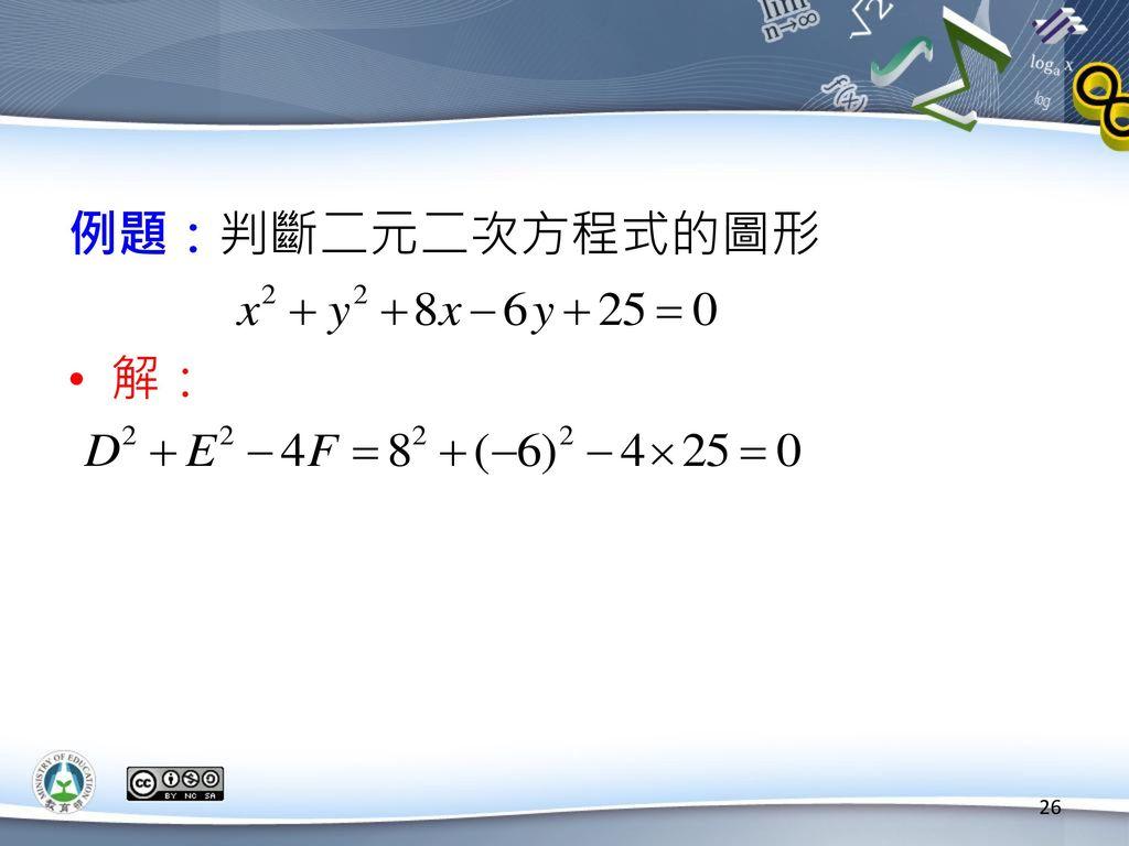 例題:判斷二元二次方程式的圖形 解: