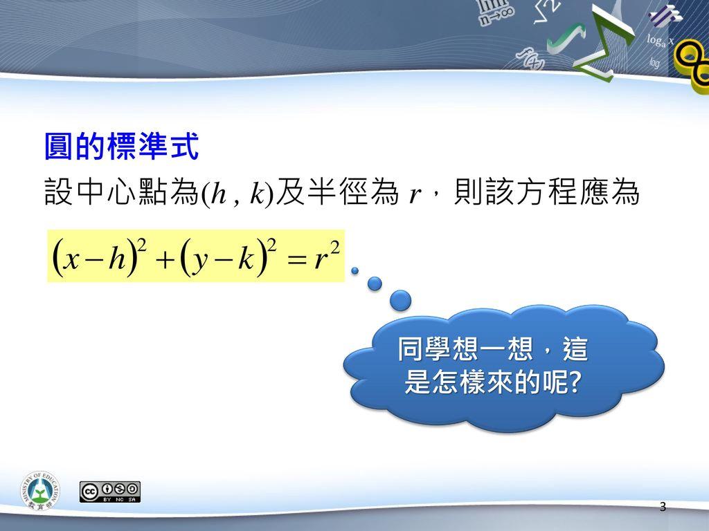 設中心點為(h , k)及半徑為 r,則該方程應為