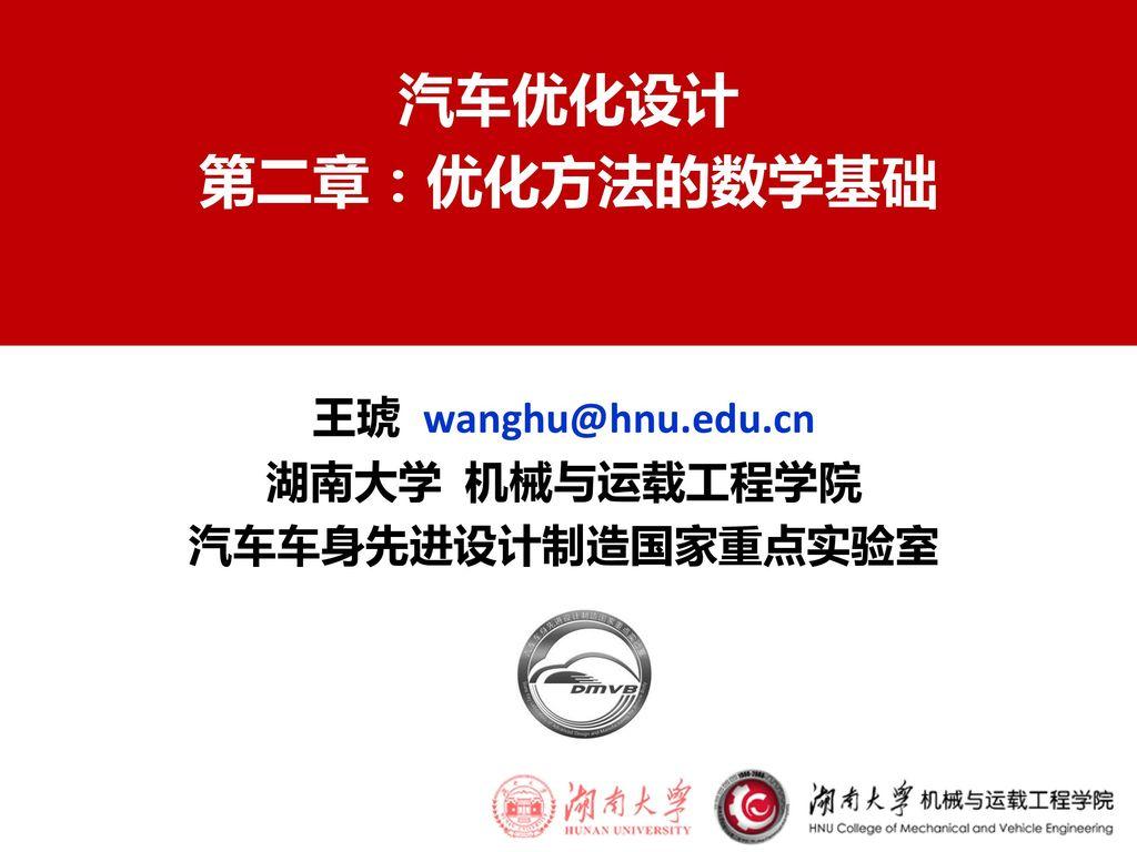 汽车优化设计 第二章:优化方法的数学基础 王琥 wanghu@hnu.edu.cn 湖南大学 机械与运载工程学院