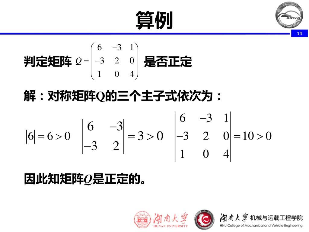 算例 判定矩阵 是否正定 解:对称矩阵Q的三个主子式依次为: 因此知矩阵Q是正定的。