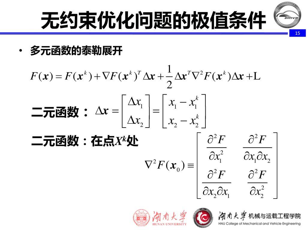 无约束优化问题的极值条件 多元函数的泰勒展开 二元函数: 二元函数:在点Xk处