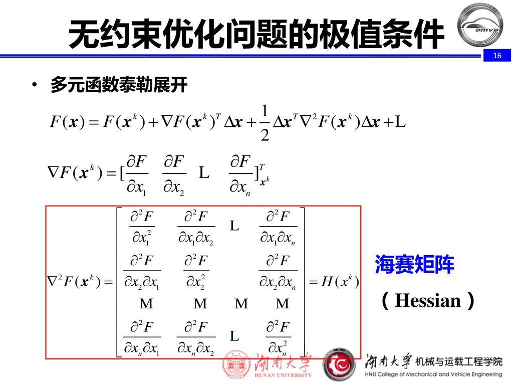无约束优化问题的极值条件 多元函数泰勒展开 海赛矩阵 (Hessian)