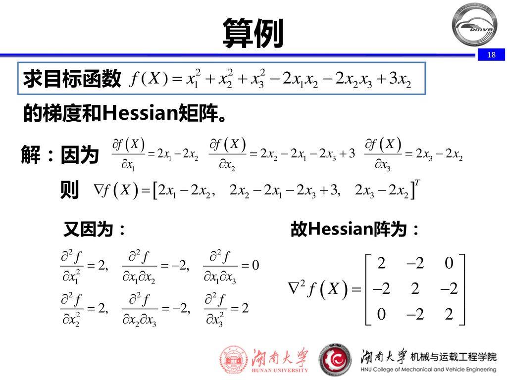 算例 求目标函数 的梯度和Hessian矩阵。 解:因为 则 又因为: 故Hessian阵为: