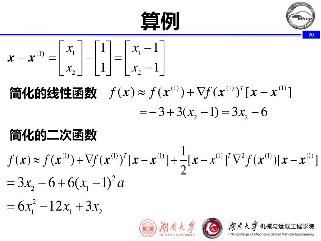 算例 简化的线性函数 简化的二次函数