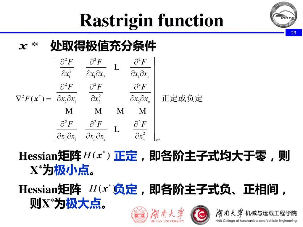 Rastrigin function 处取得极值充分条件 Hessian矩阵 正定,即各阶主子式均大于零,则X*为极小点。