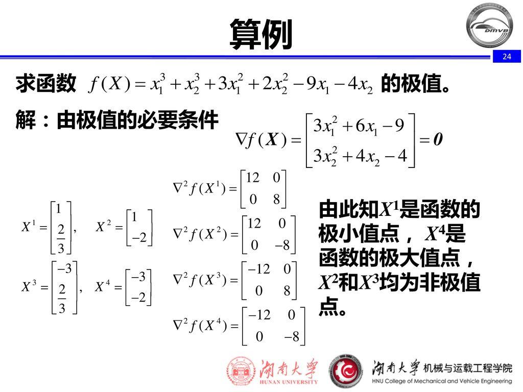 算例 求函数 的极值。 解:由极值的必要条件.