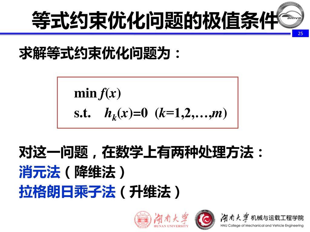 等式约束优化问题的极值条件 求解等式约束优化问题为: min f(x) s.t.