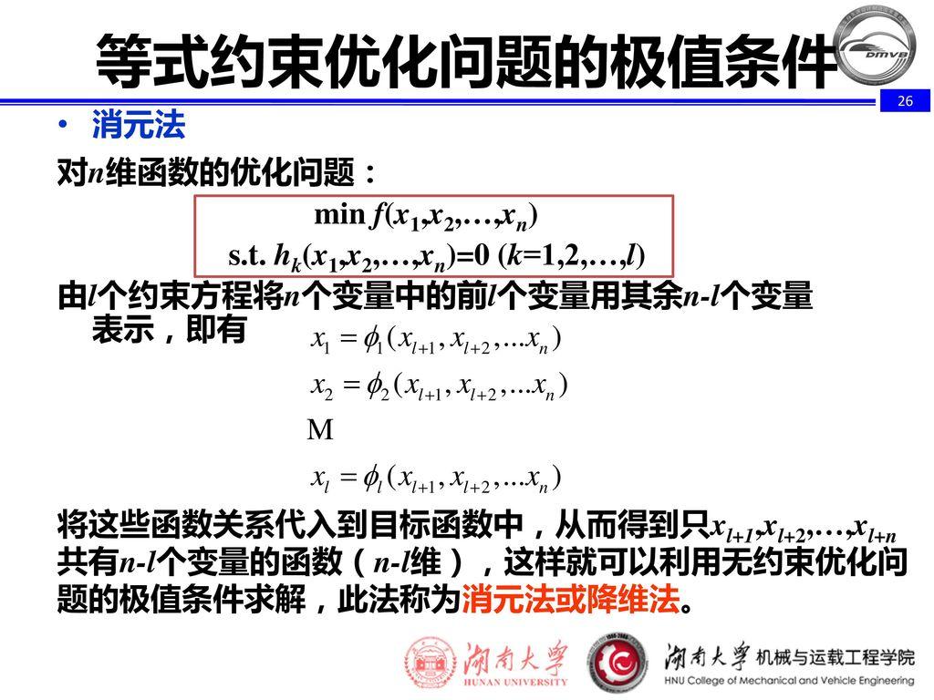 等式约束优化问题的极值条件 消元法 对n维函数的优化问题: min f(x1,x2,…,xn)