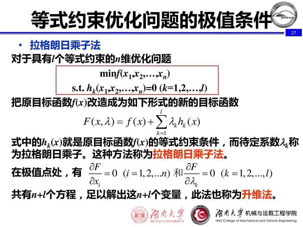等式约束优化问题的极值条件 拉格朗日乘子法 对于具有l个等式约束的n维优化问题 minf(x1,x2,…,xn)