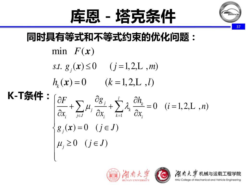 库恩-塔克条件 同时具有等式和不等式约束的优化问题 : K-T条件: