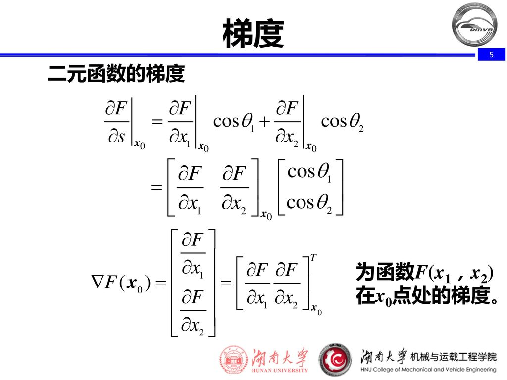 梯度 二元函数的梯度 为函数F(x1,x2)在x0点处的梯度。