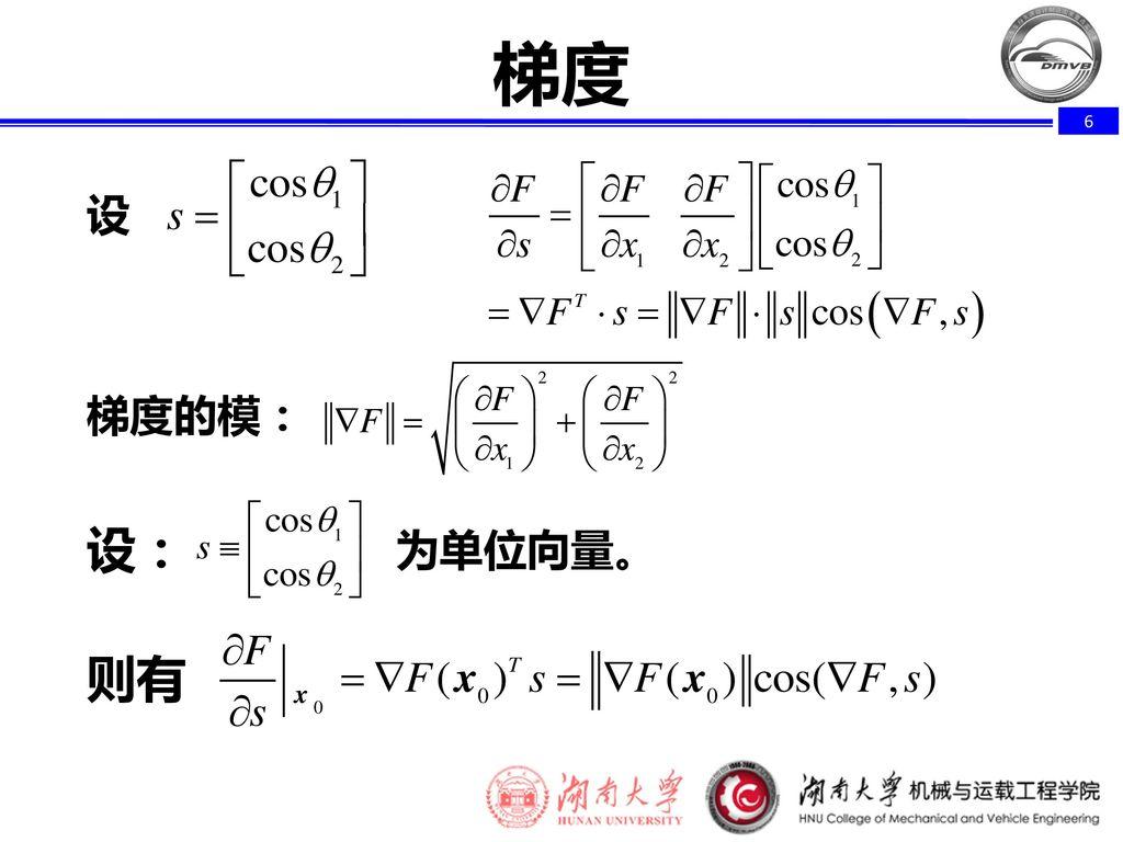 梯度 设 梯度的模: 设: 为单位向量。 则有