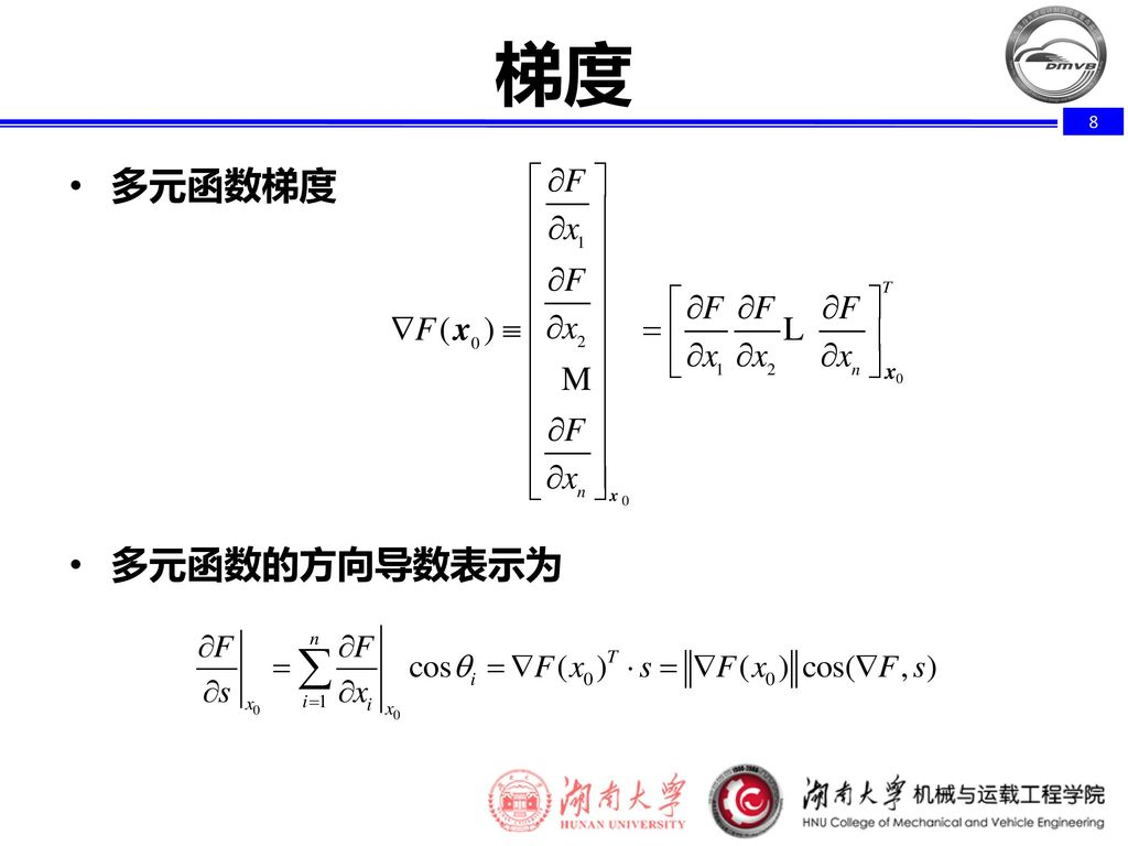 梯度 多元函数梯度 多元函数的方向导数表示为
