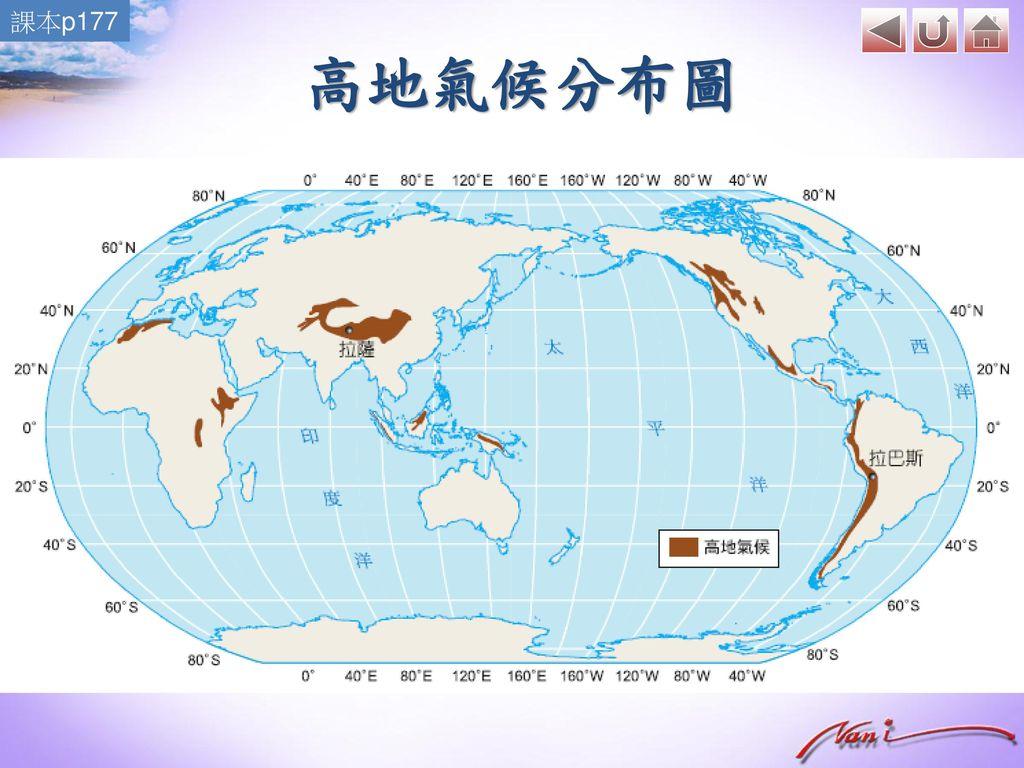 課本p177 高地氣候分布圖