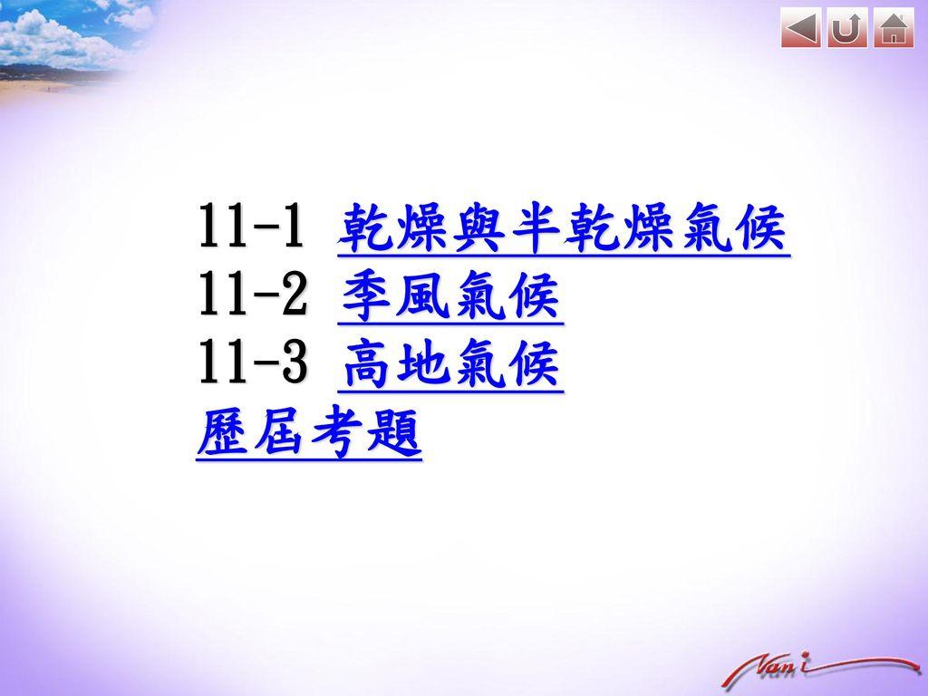 11-1 乾燥與半乾燥氣候 11-2 季風氣候 11-3 高地氣候 歷屆考題