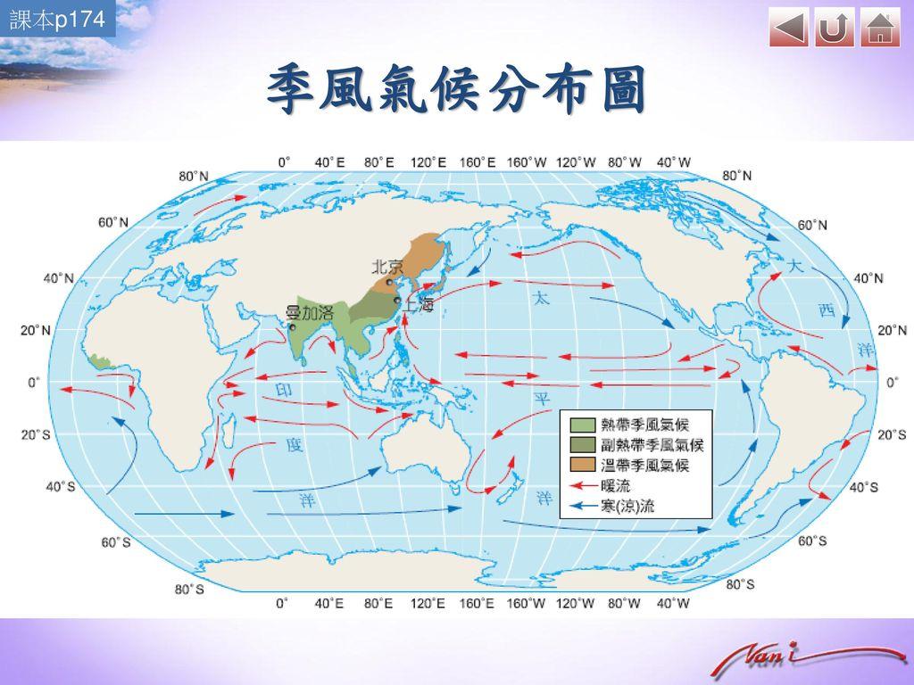 課本p174 季風氣候分布圖