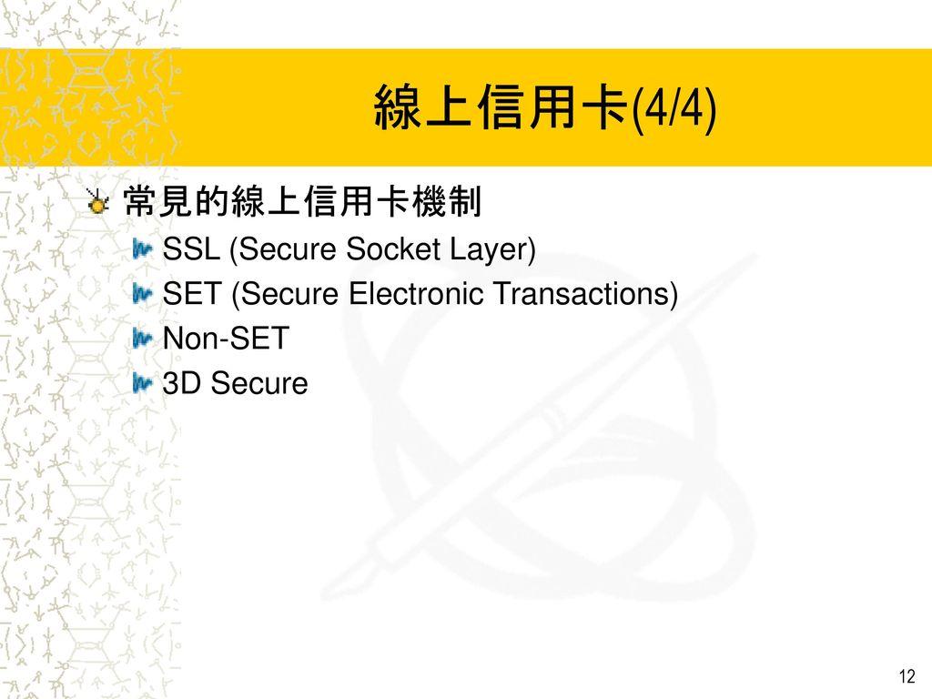 線上信用卡(4/4) 常見的線上信用卡機制 SSL (Secure Socket Layer)
