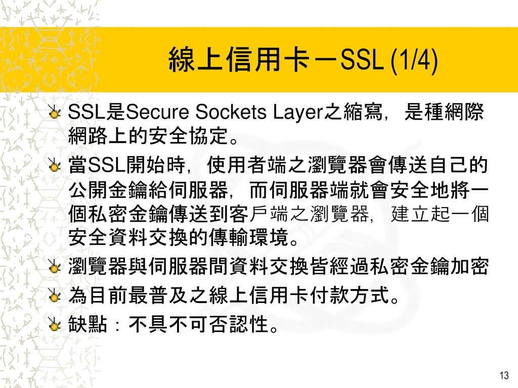 線上信用卡-SSL (1/4) SSL是Secure Sockets Layer之縮寫,是種網際網路上的安全協定。