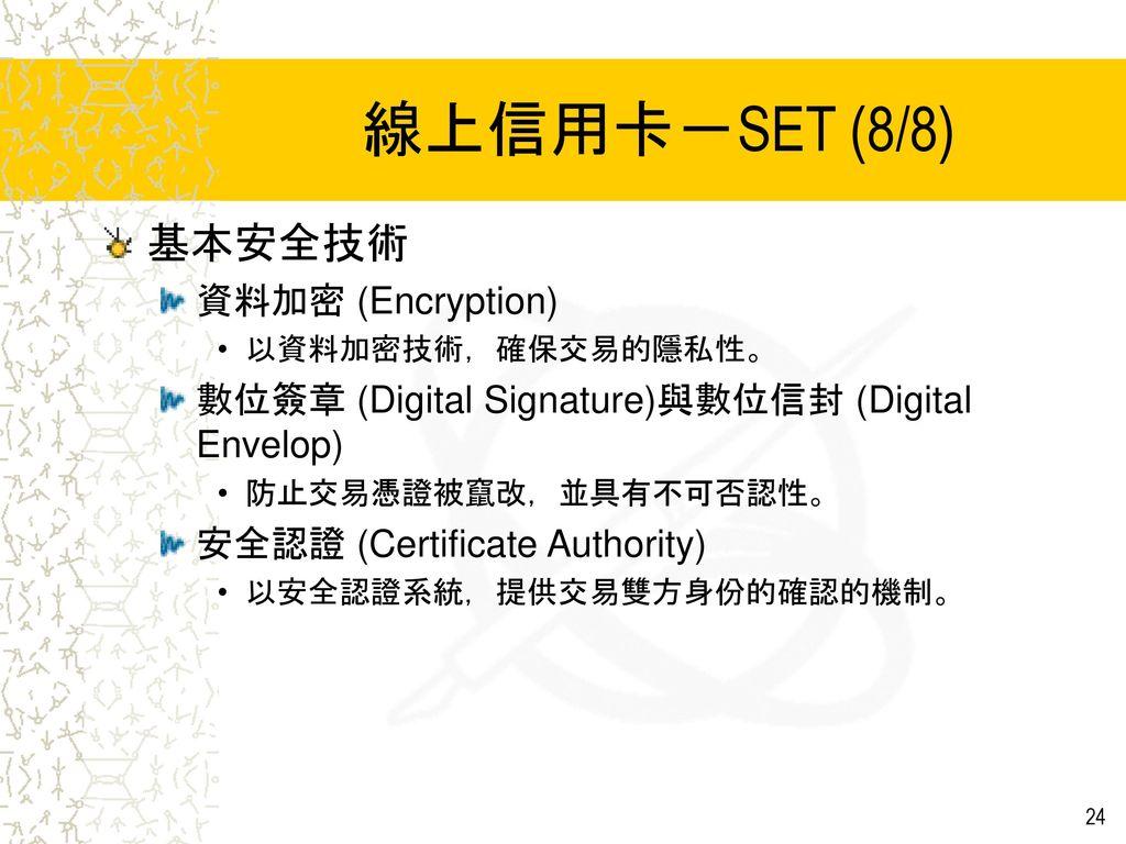 線上信用卡-SET (8/8) 基本安全技術 資料加密 (Encryption)