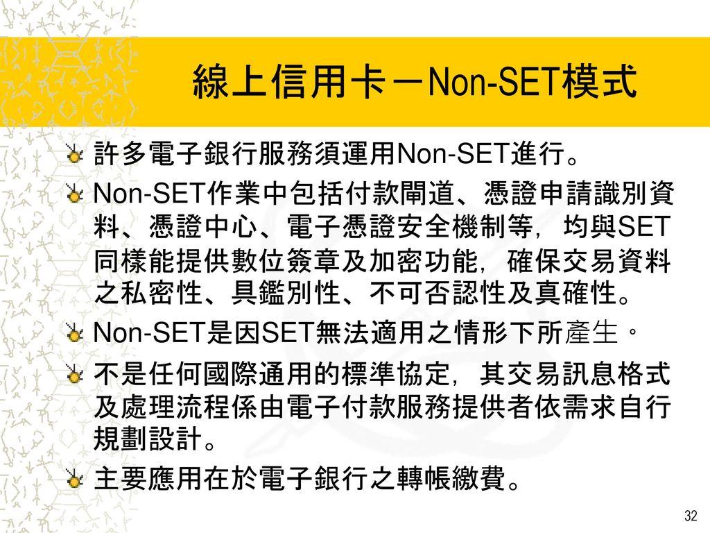 線上信用卡-Non-SET模式 許多電子銀行服務須運用Non-SET進行。