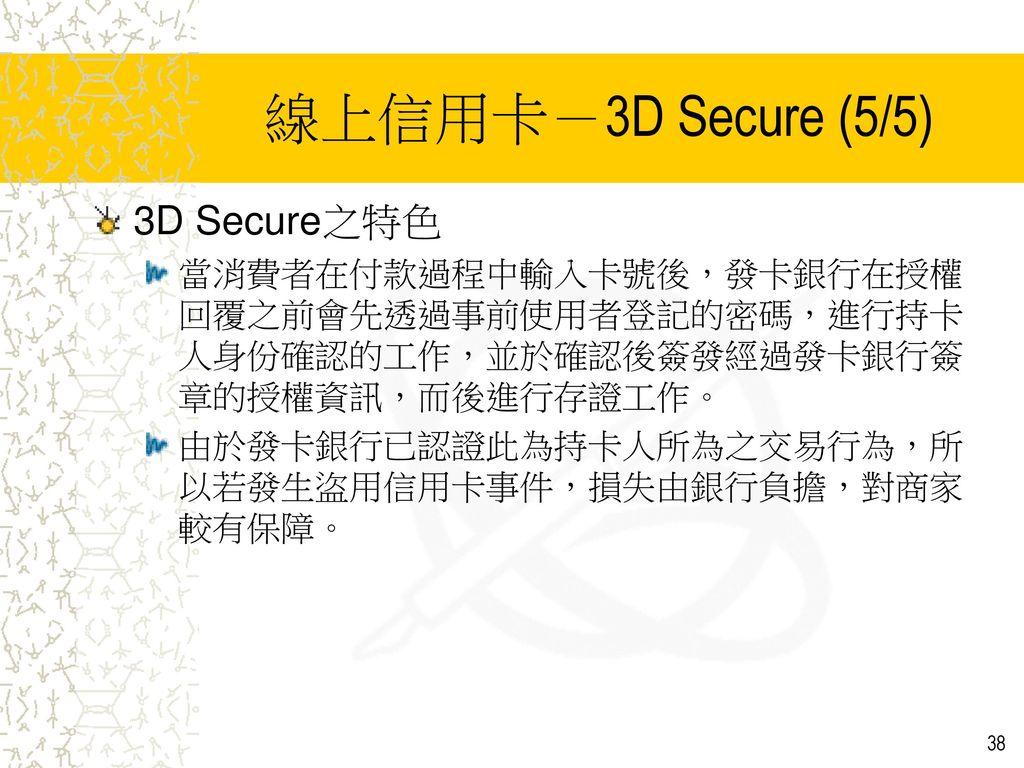 線上信用卡-3D Secure (5/5) 3D Secure之特色