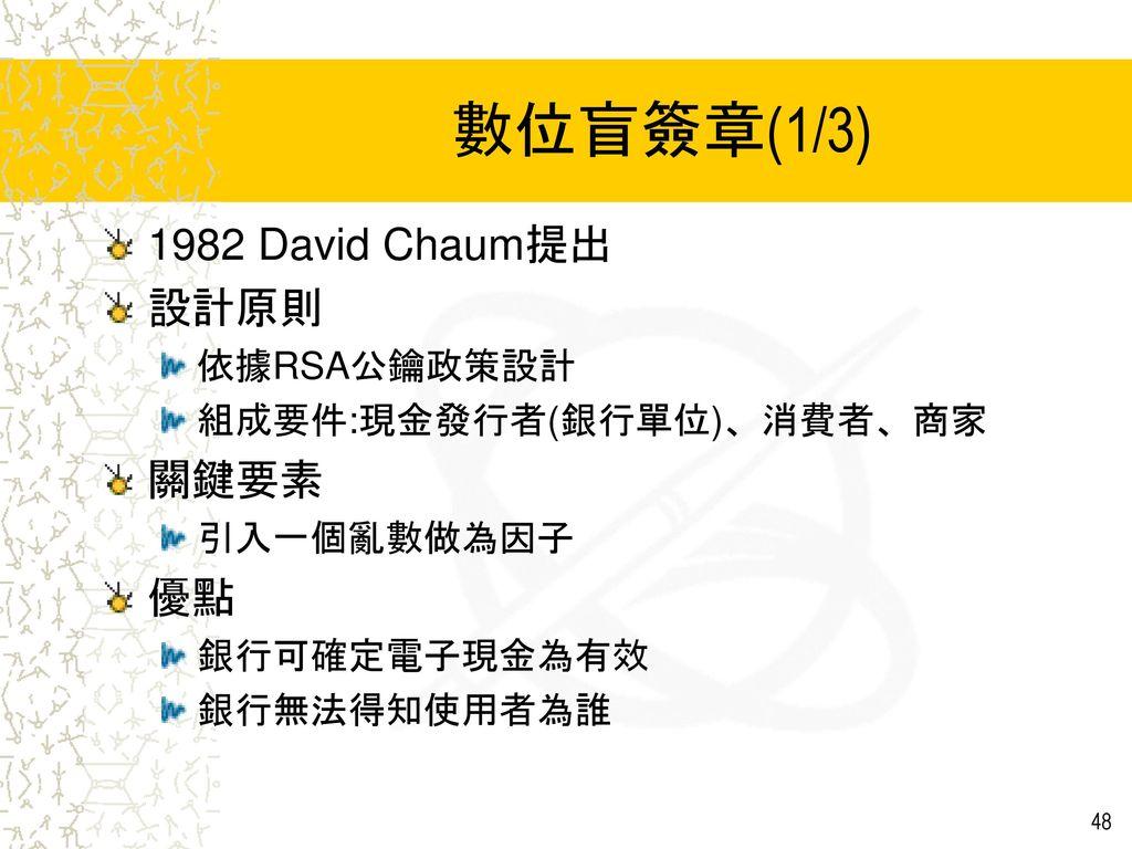 數位盲簽章(1/3) 1982 David Chaum提出 設計原則 關鍵要素 優點 依據RSA公鑰政策設計