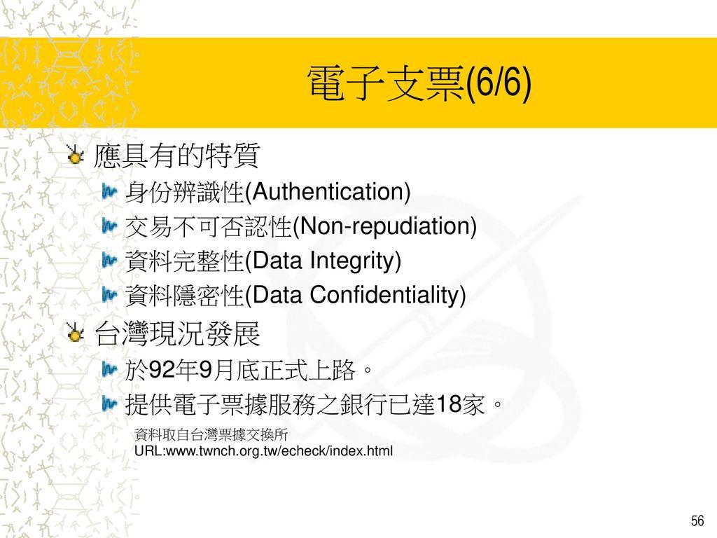 電子支票(6/6) 應具有的特質 台灣現況發展 身份辨識性(Authentication) 交易不可否認性(Non-repudiation)