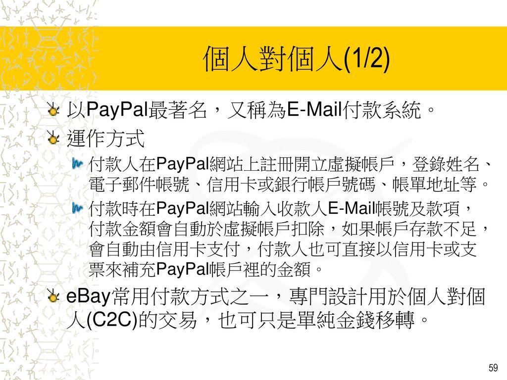 個人對個人(1/2) 以PayPal最著名,又稱為E-Mail付款系統。 運作方式
