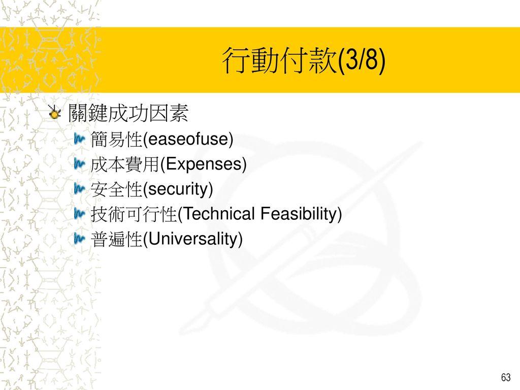 行動付款(3/8) 關鍵成功因素 簡易性(easeofuse) 成本費用(Expenses) 安全性(security)