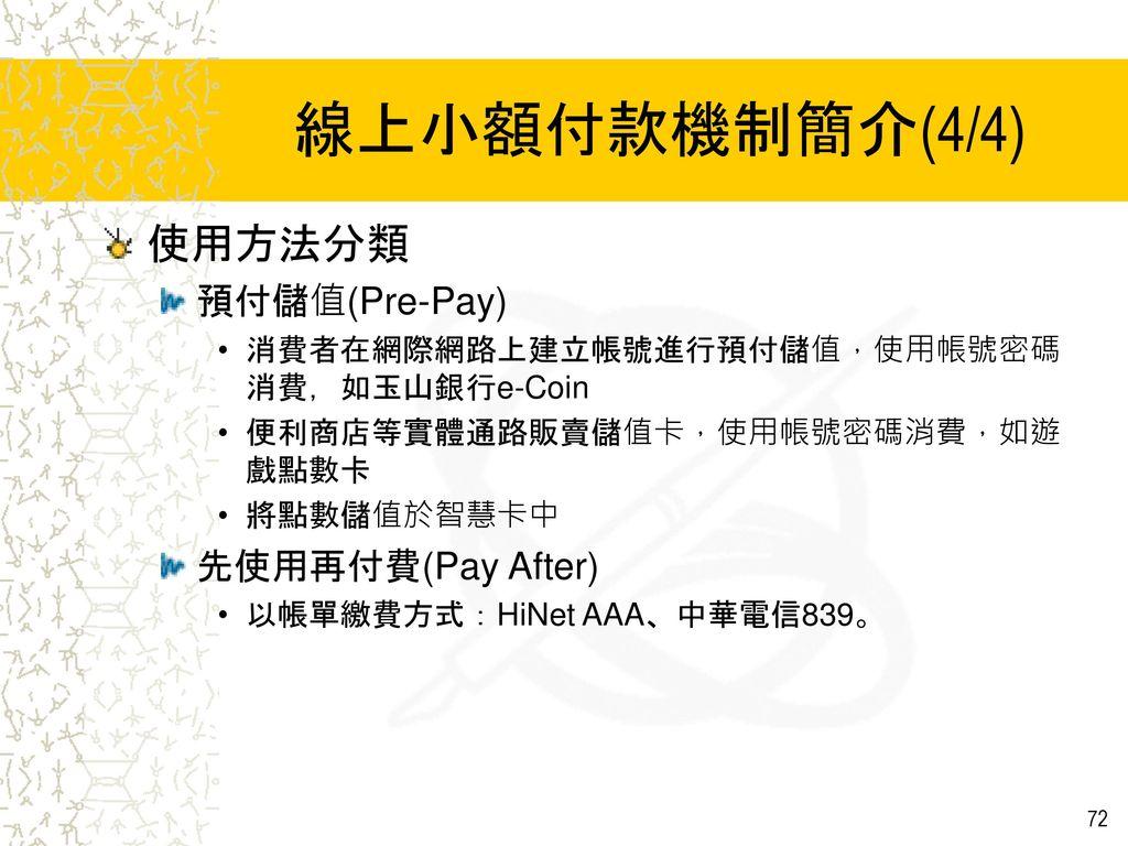 線上小額付款機制簡介(4/4) 使用方法分類 預付儲值(Pre-Pay) 先使用再付費(Pay After)