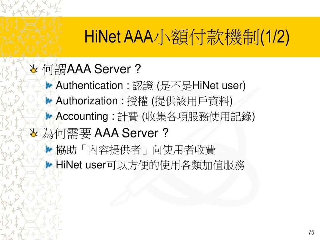 HiNet AAA小額付款機制(1/2) 何謂AAA Server 為何需要 AAA Server