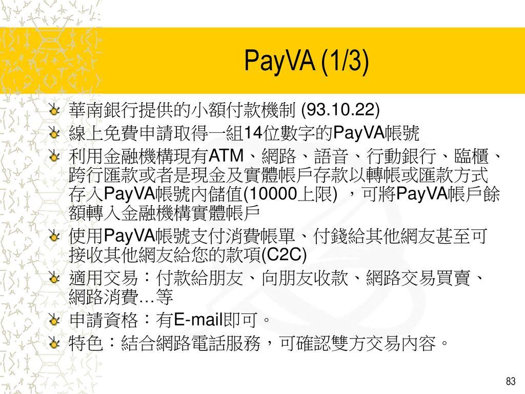 PayVA (1/3) 華南銀行提供的小額付款機制 (93.10.22) 線上免費申請取得一組14位數字的PayVA帳號