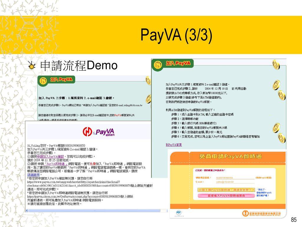 PayVA (3/3) 申請流程Demo