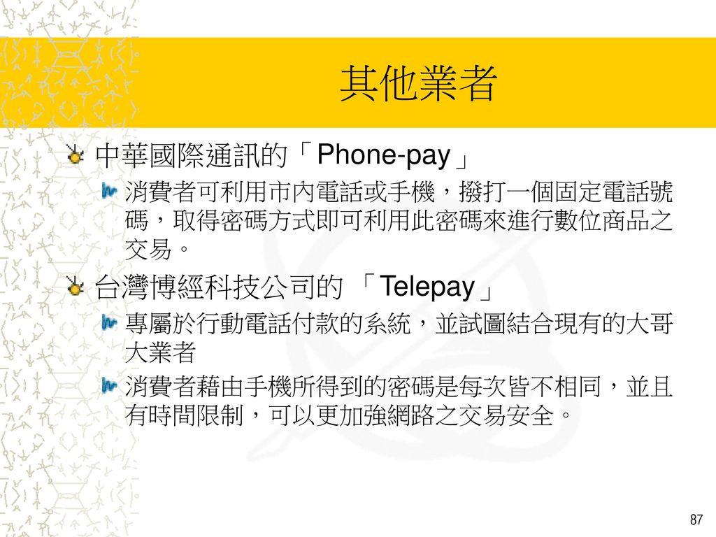 其他業者 中華國際通訊的「Phone-pay」 台灣博經科技公司的 「Telepay」