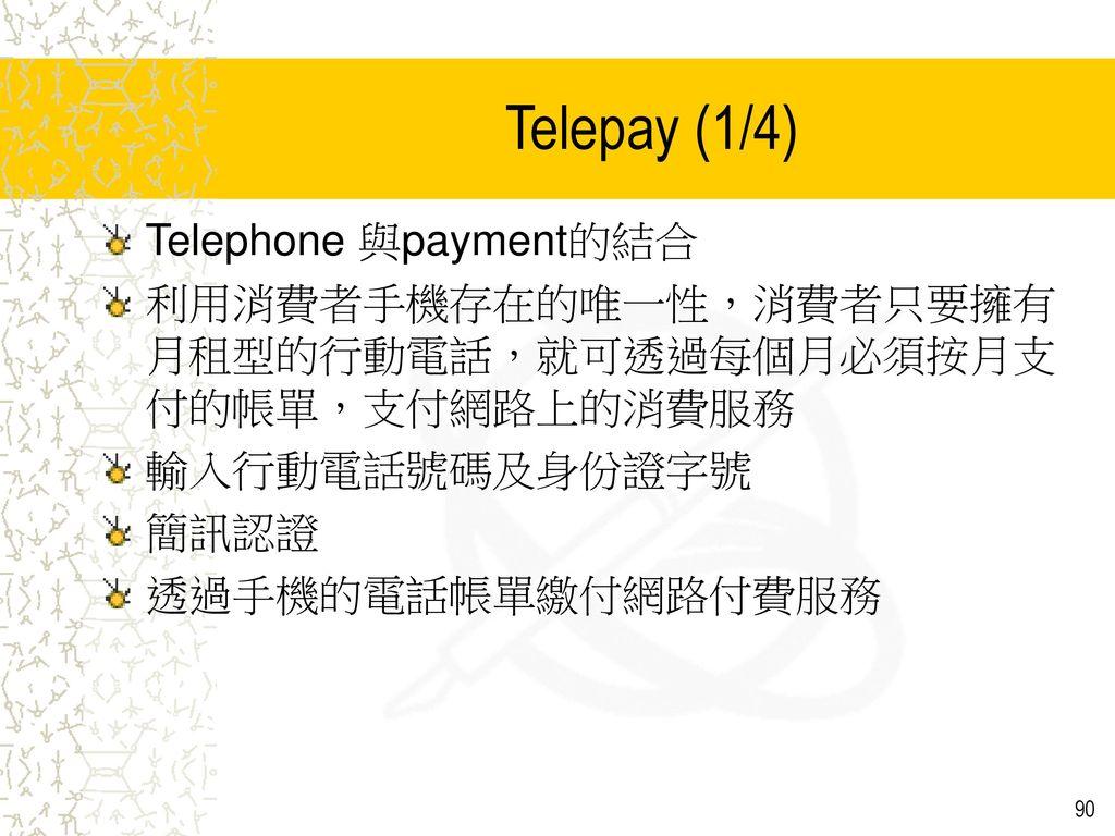 Telepay (1/4) Telephone 與payment的結合