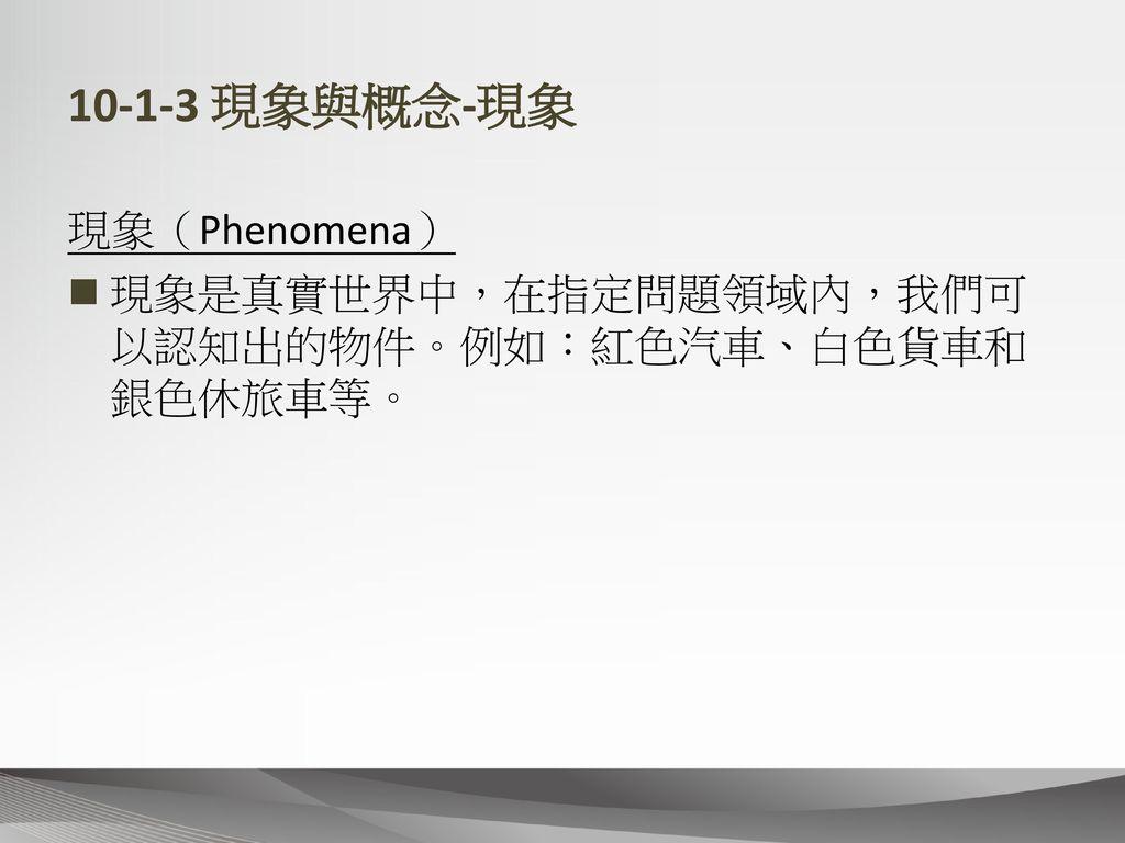 10-1-3 現象與概念-現象 現象(Phenomena)