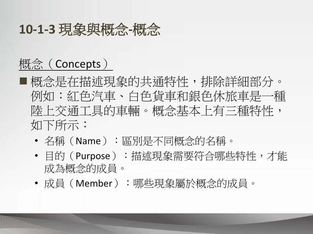 10-1-3 現象與概念-概念 概念(Concepts)