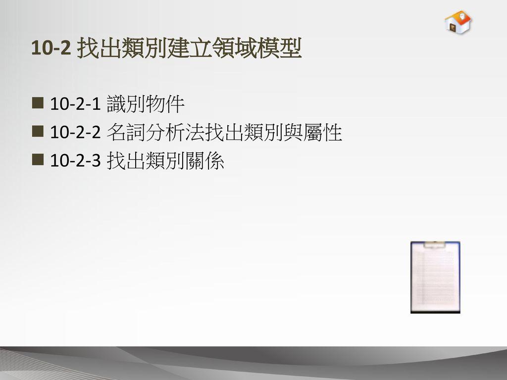 10-2 找出類別建立領域模型 10-2-1 識別物件 10-2-2 名詞分析法找出類別與屬性 10-2-3 找出類別關係
