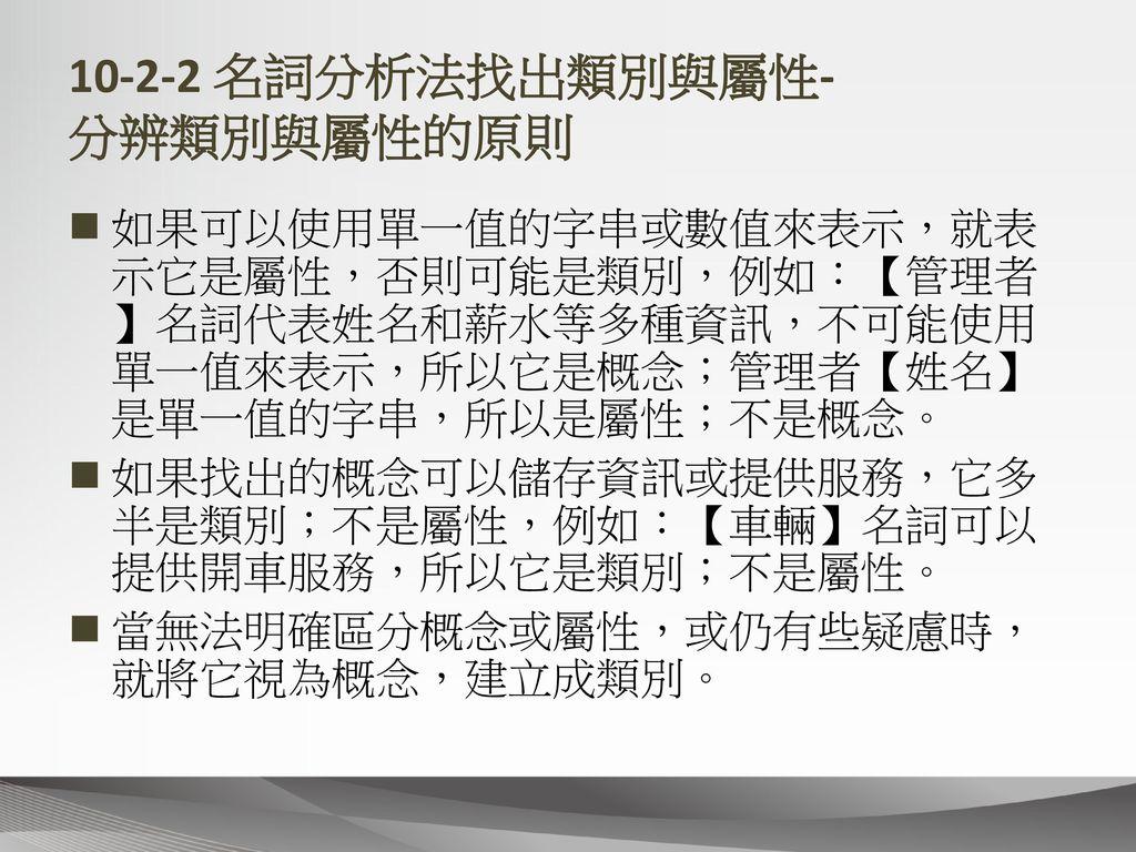 10-2-2 名詞分析法找出類別與屬性- 分辨類別與屬性的原則