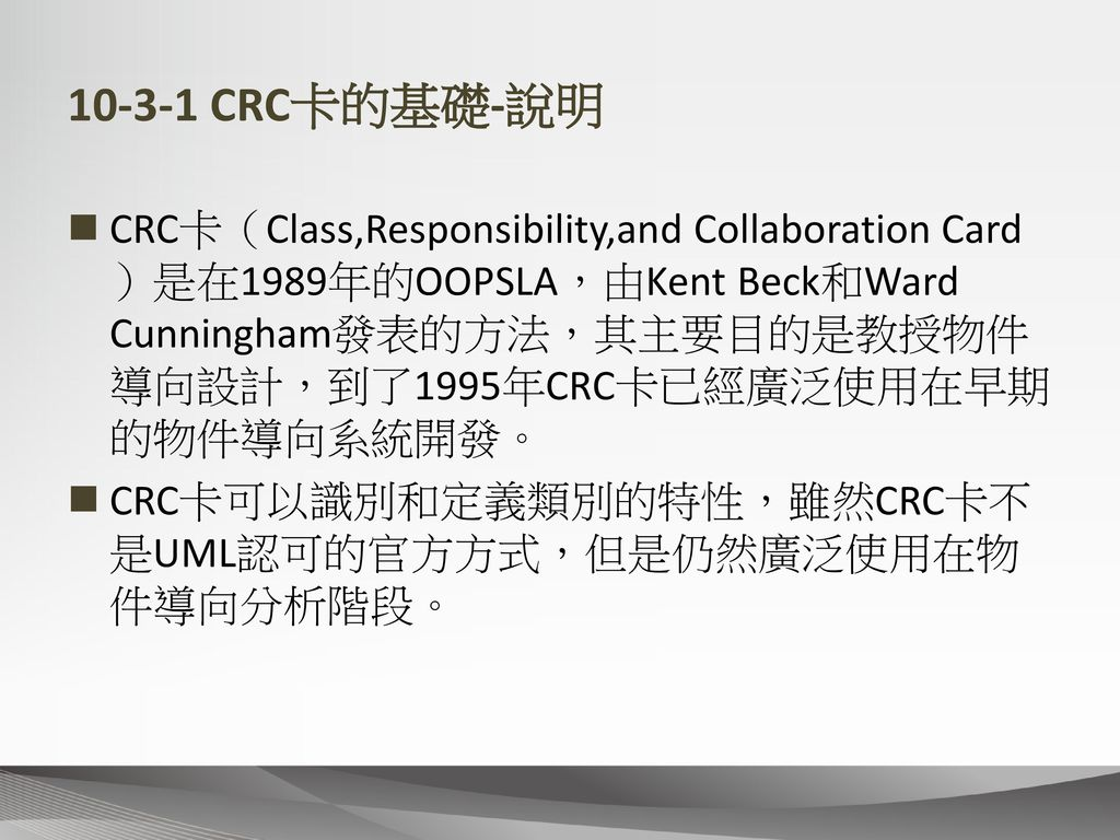 10-3-1 CRC卡的基礎-說明