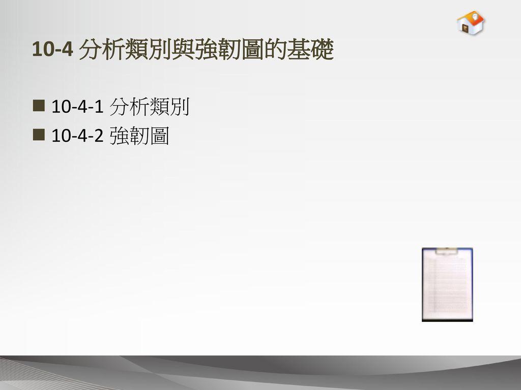 10-4 分析類別與強韌圖的基礎 10-4-1 分析類別 10-4-2 強韌圖