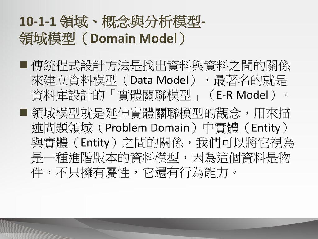 10-1-1 領域、概念與分析模型- 領域模型(Domain Model)
