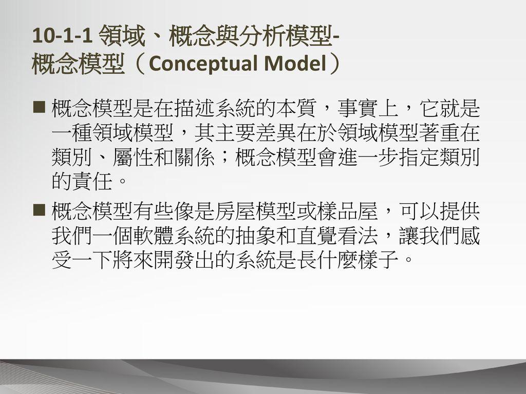 10-1-1 領域、概念與分析模型- 概念模型(Conceptual Model)