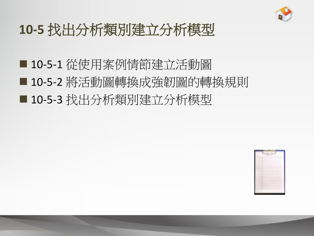 10-5 找出分析類別建立分析模型 10-5-1 從使用案例情節建立活動圖 10-5-2 將活動圖轉換成強韌圖的轉換規則