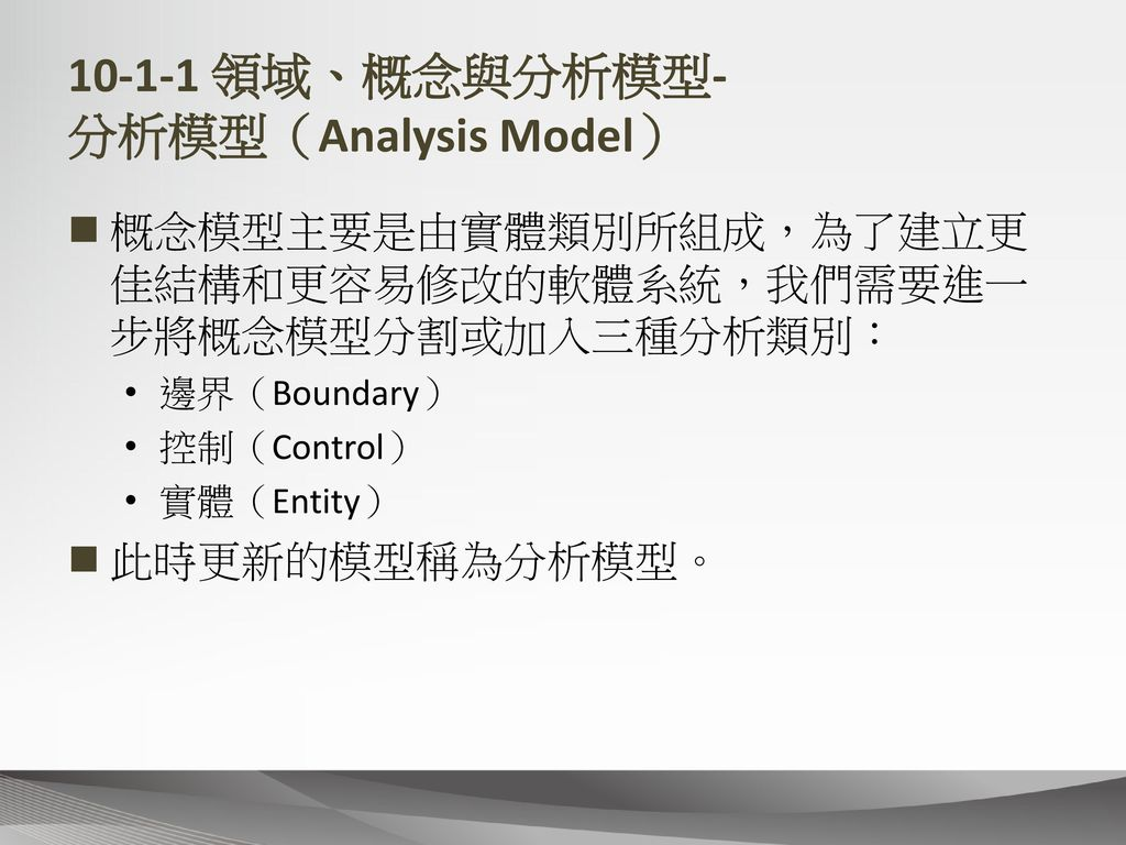 10-1-1 領域、概念與分析模型- 分析模型(Analysis Model)
