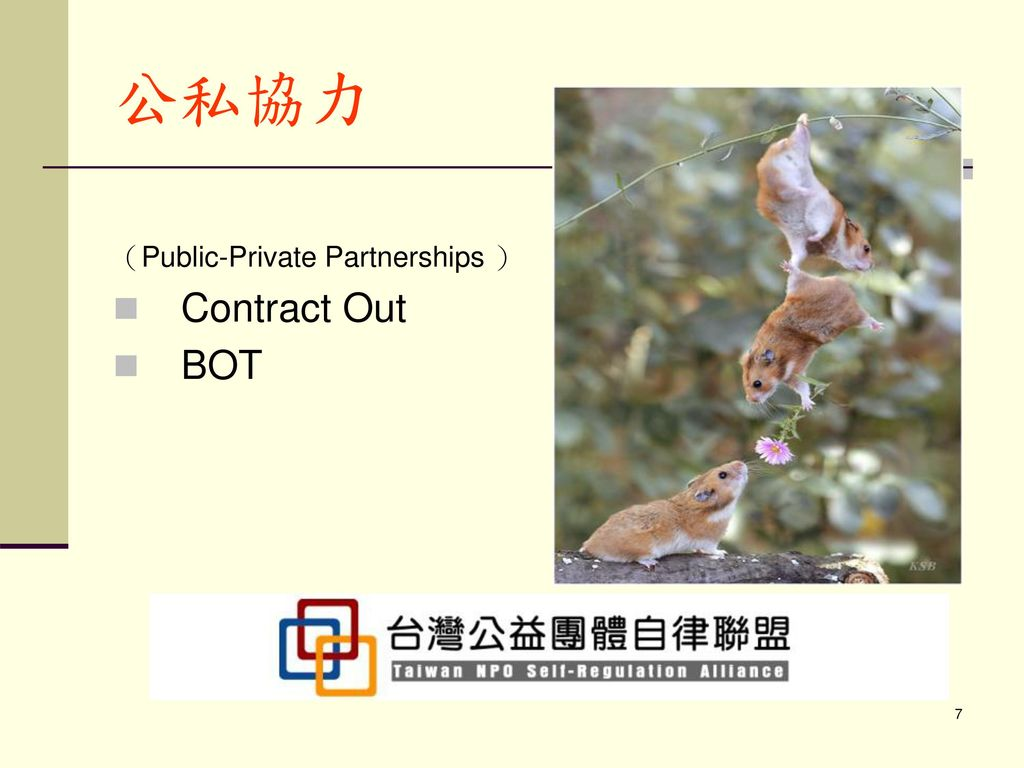 公私協力 (Public-Private Partnerships ) Contract Out BOT