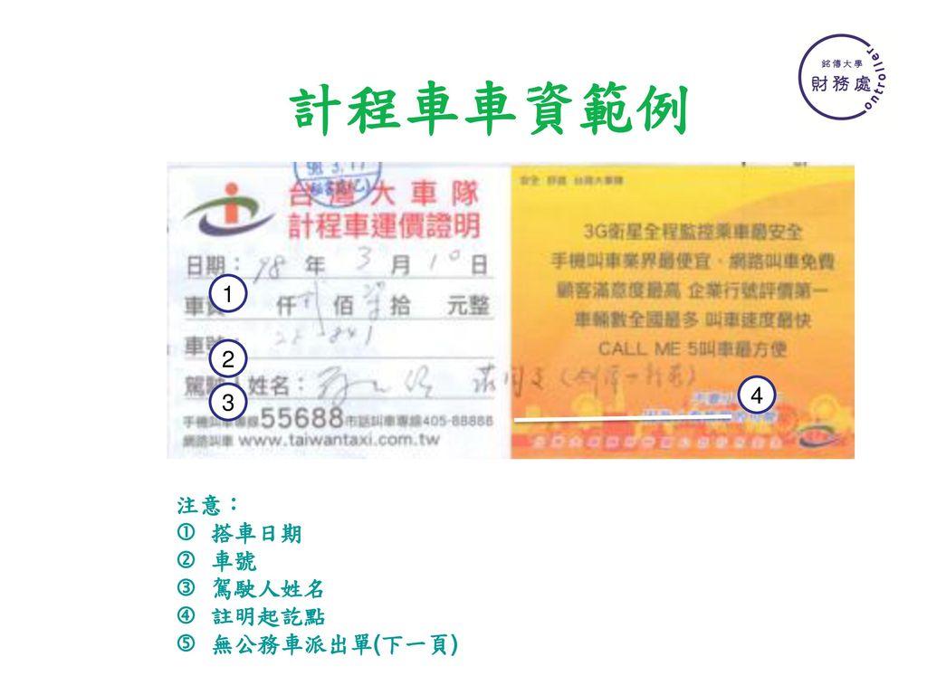 計程車車資範例 1 2 4 3 注意: 搭車日期 車號 駕駛人姓名 註明起訖點 無公務車派出單(下一頁)
